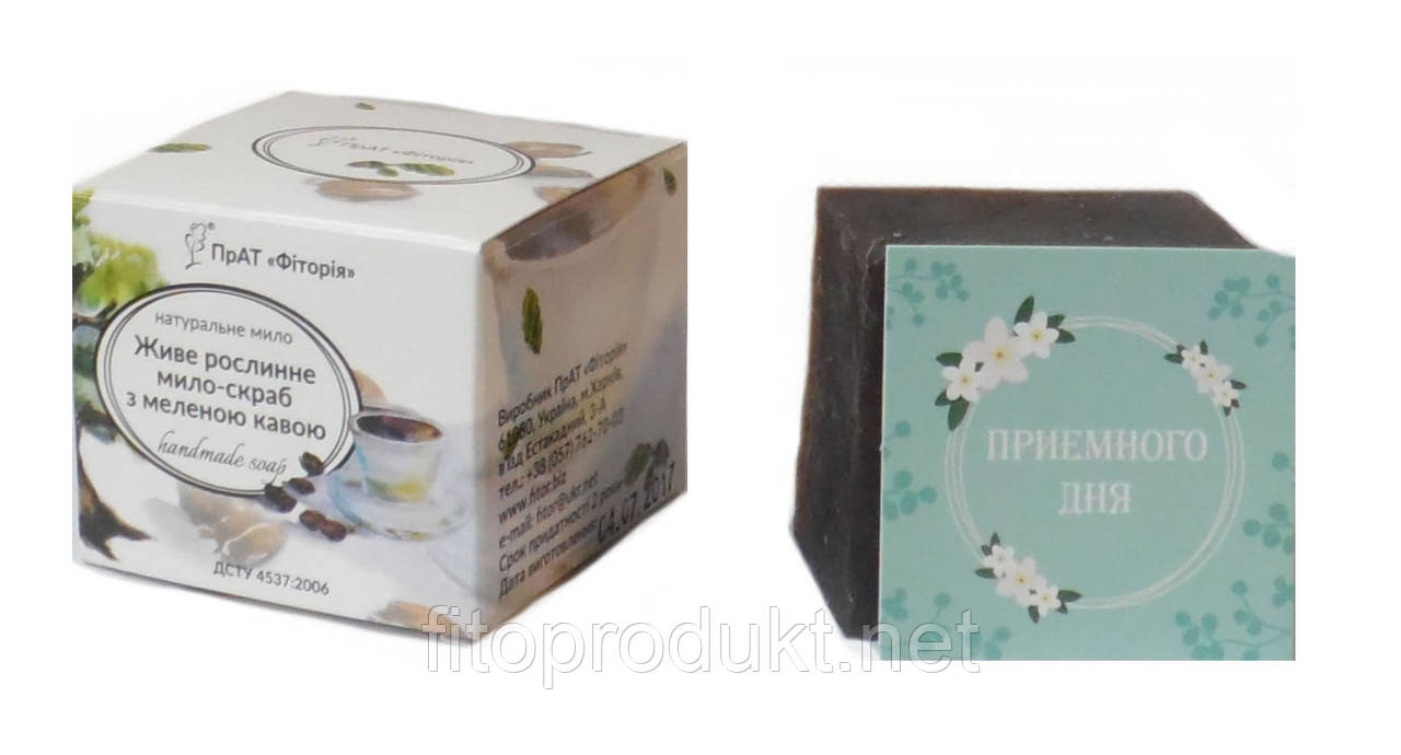 Мыло-скраб с фитором и молотыми зернами кофе 110 гр