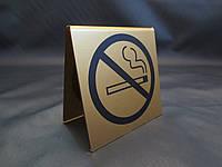 """Табличка """"У нас не курят"""", фото 1"""