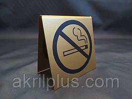 "Табличка ""У нас не курят"""