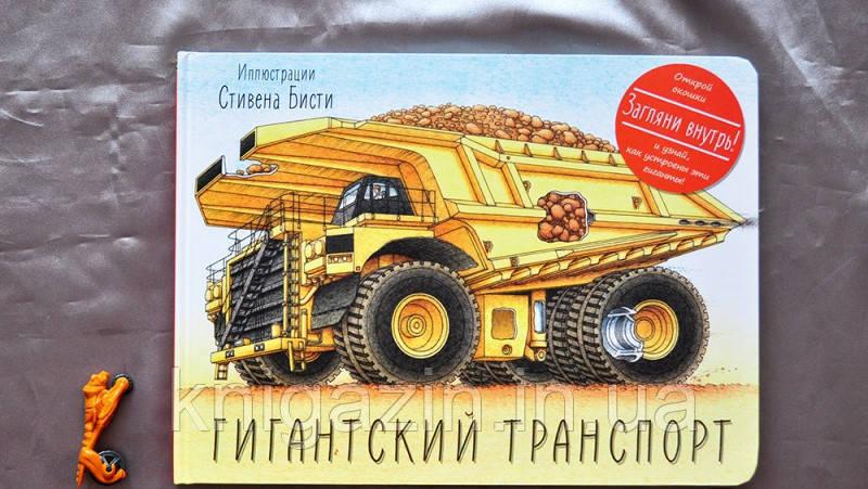 Грин Род: Гигантский транспорт