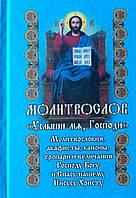 "Молитвослов ""Услыши мя,Господи""(молитвослов,10 акафистов,5 канонов)"