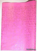 """Бумага подарочная """"Письмо"""" золото на цветном, ярко-розовая"""