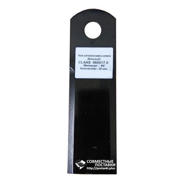 Нож измельчителя соломы (бильный) Claas 060017.0 (Ø=18 мм)