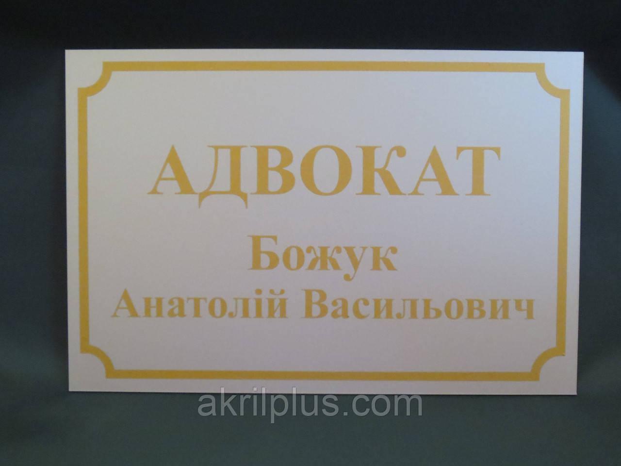 Табличка информационная на двери 210*300 мм