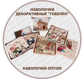 """Наволочки декоративные """"ГОБЕЛЕН"""""""