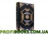 Наполеон Бонапарт . Гражданский кодекс (Robbat nero)