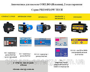 Автоматика Coelbo PRESSFLOW TECH (5 контроллеров)