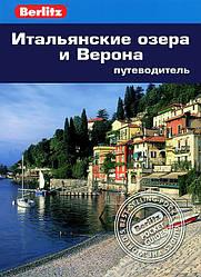 Итальянские озера и Верона. Путеводитель  Pocket Guidе