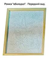"""Рамка """"обкладка"""" неокрашенная для картин на подрамнике, планшете. Размером 30х40см"""