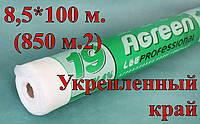 Агроволокно Agreen П-19 8,5*100 м. (850 м.2) Укрепленный край