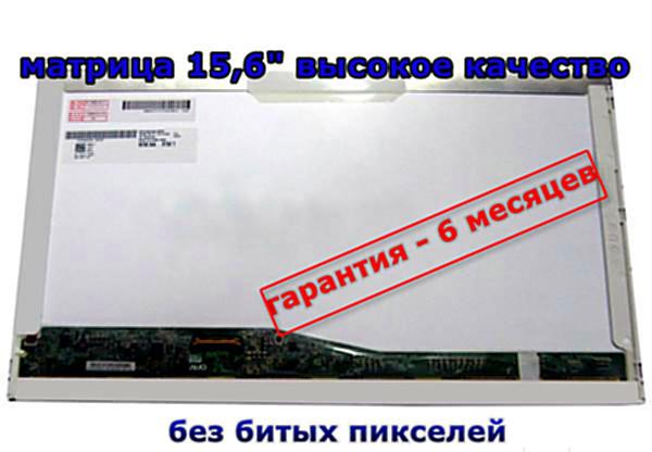Матриця до Lenovо G550, G560, G565, G570, G580, G590, B570E, B590, SL510, T510, W510, Edge 15
