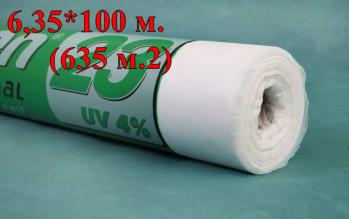 Агроволокно Agreen П-23 6,35*100 м. (635 м.2)