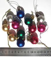 Набор новогодних шариков матовых, 2,5 см., 12 шт.