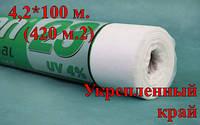 Агроволокно Agreen П-23 4,2*100 м. (420 м.2) Укрепленный край