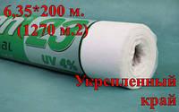 Агроволокно Agreen П-23 6,35*200 м. (1270 м.2) Укрепленный край
