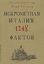 Искрометная Италия. 1248 фактов. Книга невероятных историй. РИПОЛ Классик