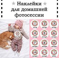 Baby Stickers, Наклейки для домашней фотосессии №2