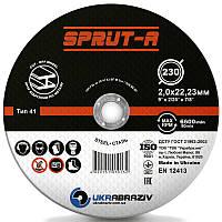 Круг отрезной 230х2,0х22 по металлу SPRUT-A | Диск відрізний на болгарку 230 мм | SP2302022
