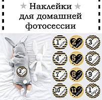 Baby Stickers, Наклейки для домашней фотосессии №14