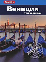 Венеция. Путеводитель  Pocket Guidе