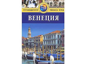 Венеция. Путеводители Томаса Кука