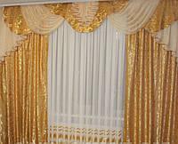 Готовые шторы с ламбрекеном Дана, золотой