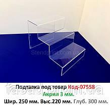 Підставка під товар гірка Код-07558