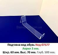 Підставка під взуття для вітрини Код-07577