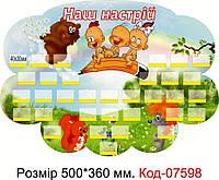 """Стенд пластиковий  """"Наш настрій"""" Код-07598"""