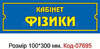 """Пластикова табличка на двері """"Кабінет фізики"""" Код-07695"""