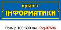 """Пластикова табличка на двері """"Кабінет інформатики"""" Код-07696"""