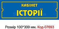 """Пластикова табличка на двері """"Кабінет історії"""" Код-07693"""