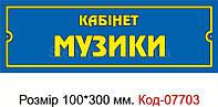 "Пластикова табличка на двері ""Кабінет музики"" Код-07703"
