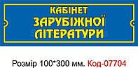 """Пластикова табличка на двері """"Кабінет зарубіжної літератури"""" Код-07704"""