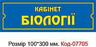 """Пластикова табличка на двері """"Кабінет біології"""" Код-07705"""