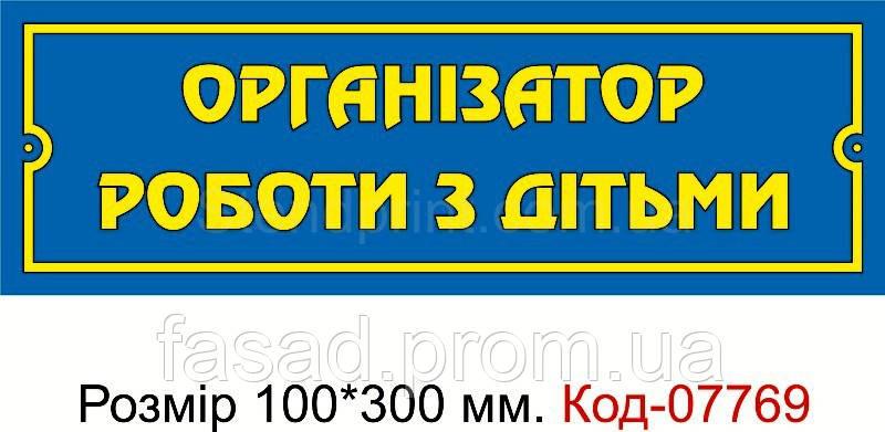"""Табличка на двері """"Організатор роботи з дітьми"""" Код-07769"""