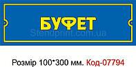 "Табличка на двері ""Буфет"" Код-07794"