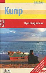 Кипр. Путеводитель. Nelles Pocket