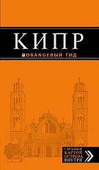 Кипр. Путеводитель. Оранжевый гид