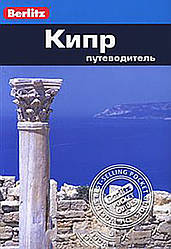 Кипр. Путеводитель  Pocket Guidе