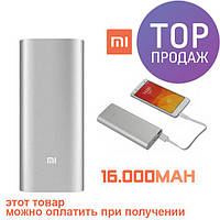 Внешний аккумулятор портативная зарядка Power Bank Повер Банк XiaoMi 16000mAh металический. универсальный АКБ