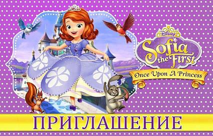 Пригласительныена детский день рождения София Прекрасная , 20 штук