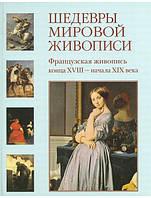История мировой живописи. Французская живопись конца XVIII - начала XIX века