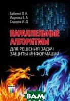 Бабенко Л.К. Параллельные алгоритмы для решения задач защиты информации
