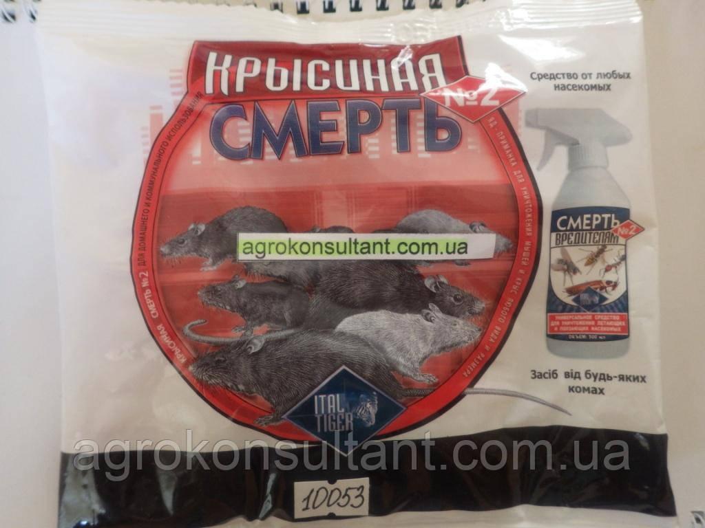 Крысиная смерть №2, 200 гр - Ротентицид  Препарат Яд Средство для борьбы с мышами и крысами