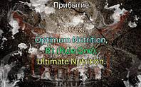 Поступление: BLASTEX, BSN, DNA Supps (OLIMP), Dymatize, GNC, Isostar, Kevin Levrone, Monsters, MyProtein, OLIMP, OstroVit, Puritan's Pride, SNICKERS, Ultimate Nutrition, VALE, VP Lab, Weider, Nutrex, Optimum Nutrition, R1 (Rule One),BSN, Cloma Pharma, Dymatize, Gold Star, Infinite Labs, MuscleTech, Universal.