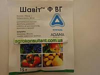 Фунгицид Шавит Ф 72 WG , 15 г — для томатов, яблони, винограда, смородины, крыжовника от заболеваний.