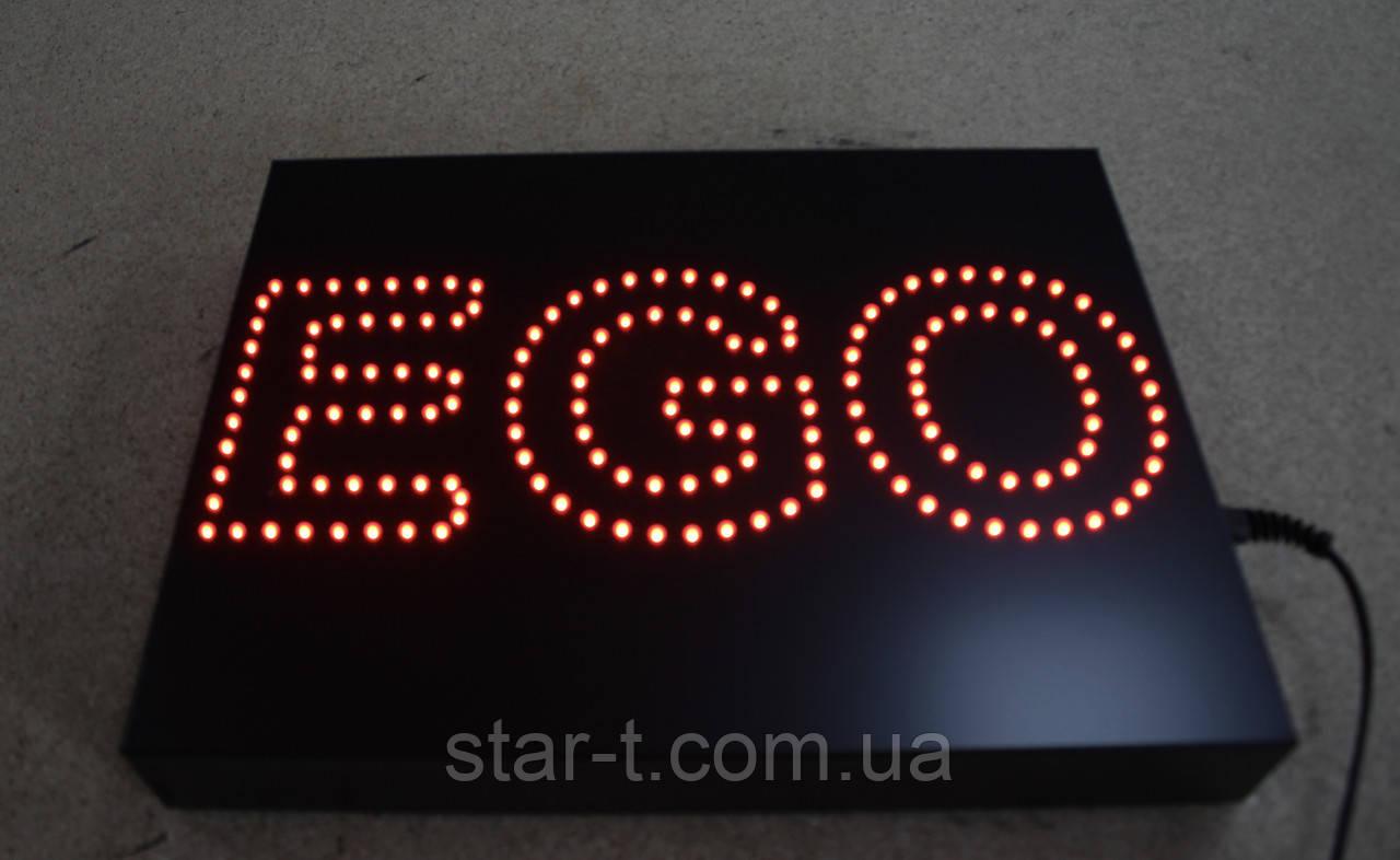 """Светодиодная надпись """"EGO"""""""