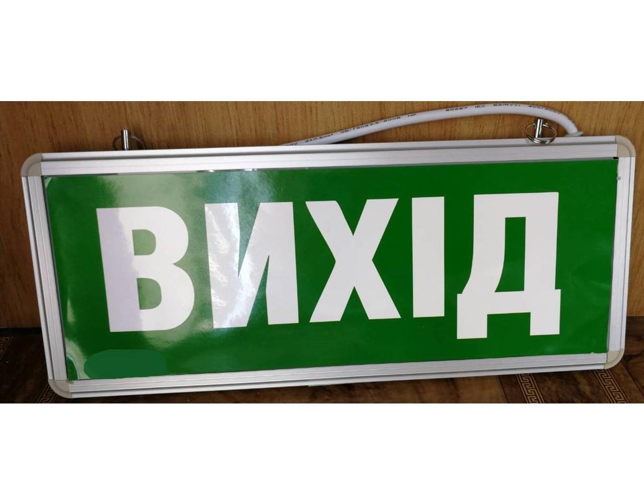 Табличка Выход (светильник) светодиодный аварийный с надписью с двух сторон