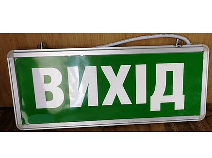 Табличка Выход (светильник) светодиодный аварийный с надписью с двух сторон, фото 2